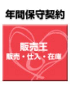 画像1: 【送料無料】ソリマチ バリューサポートパッケージ 販売王 販売・仕入・在庫