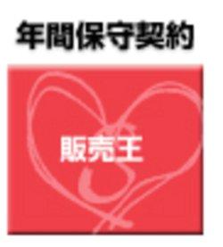 画像1: 【送料無料】ソリマチ バリューサポートパッケージ 販売王
